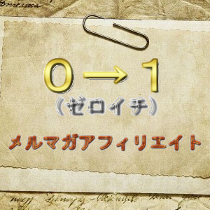 0→1メルマガアフィリエイト・300.jpeg