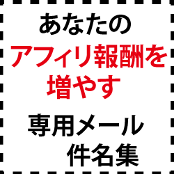 アフィリエイト初心者専用メール件名集・250.png